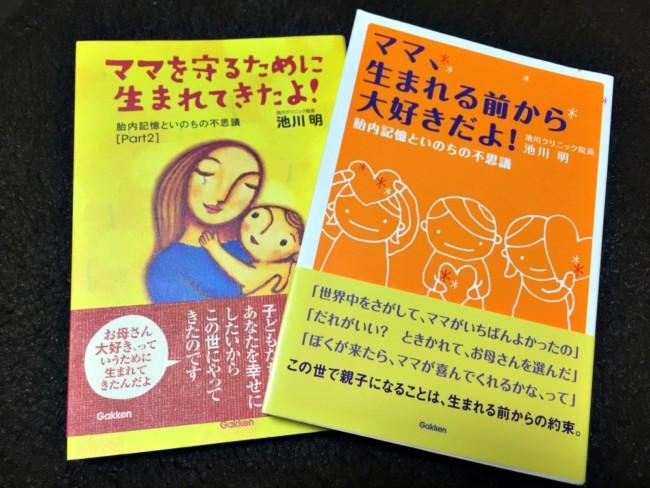 池川明先生の「胎内記憶」に関する本